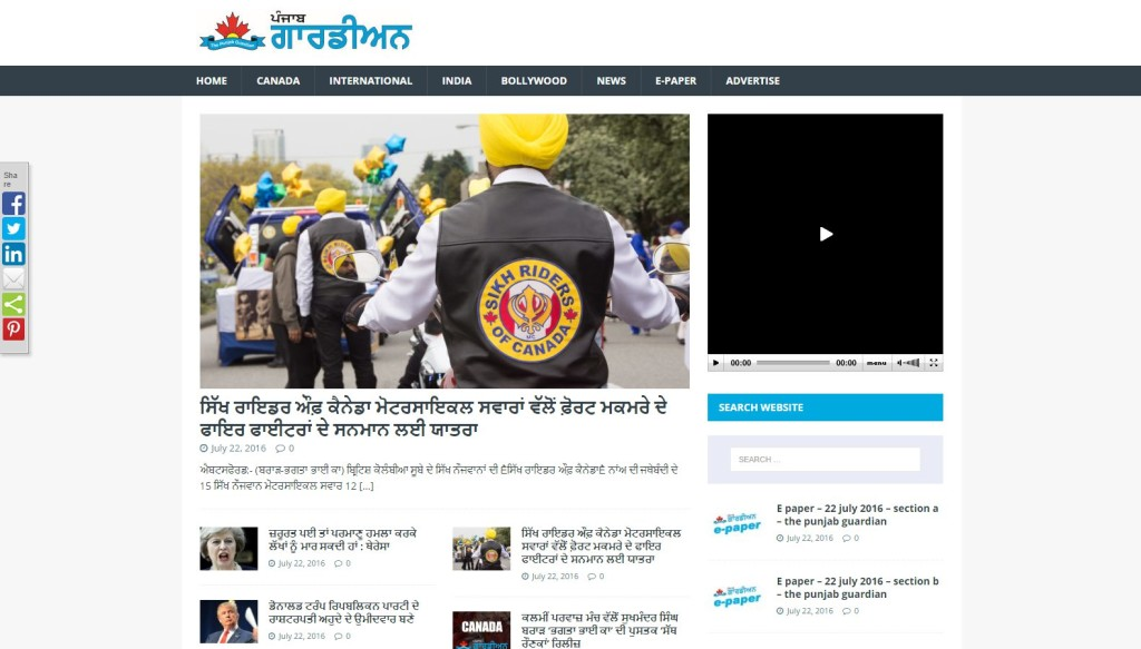 The Punjab guardian Newspaper – Website Designing by SEOTeam.ca