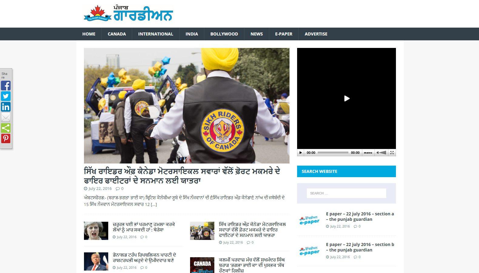 The Punjab Guardian Newspaper - Website Designing By SEOTeam.ca